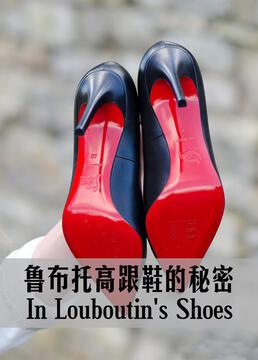 鲁布托高跟鞋的秘密剧照