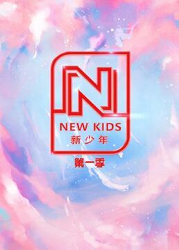 newkids新少年第一季剧照