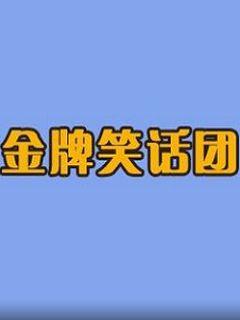 金牌笑话团第一部剧照
