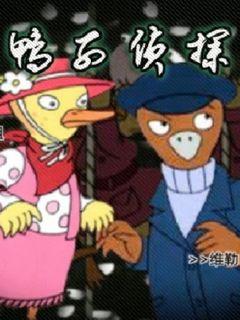 鸭子侦探剧照