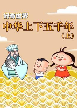 好奇世界中华上下五千年上剧照