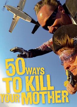 """""""杀死""""老妈的50种方法第二季剧照"""