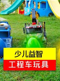 少儿益智工程车玩具剧照