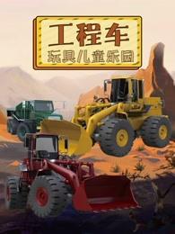 工程车玩具儿童乐园剧照