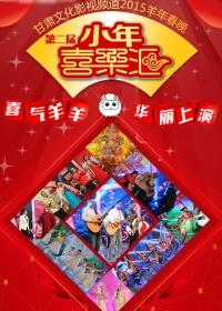 2015甘肃春晚剧照