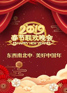 东西南北中美好中国年春节联欢晚会2019剧照