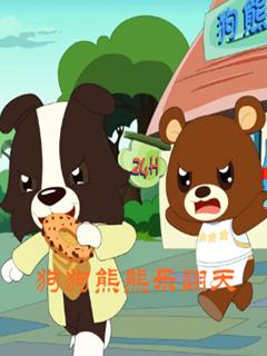 狗狗熊熊乐翻天剧照