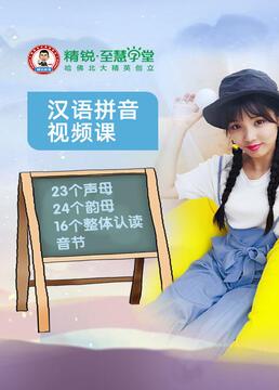 汉语拼音视频课剧照