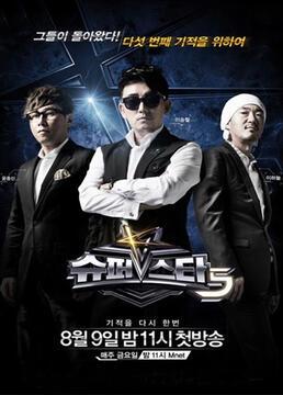superstark第五季剧照