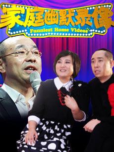 2014江西卫视跨年幽默盛典剧照