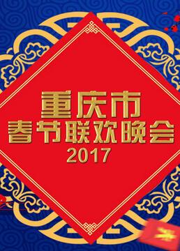 重庆市春节联欢晚会2017剧照