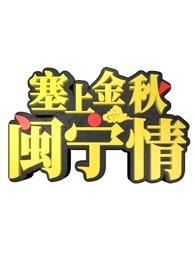 塞上金秋闽宁情剧照