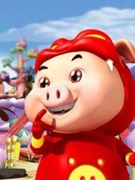 猪猪侠玩具视频剧照