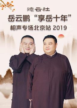 德云社岳云鹏享岳十年相声专场北京站2019