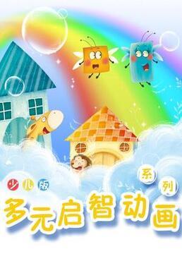 多元启智动画系列剧照
