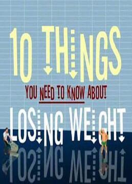 减肥十件事剧照