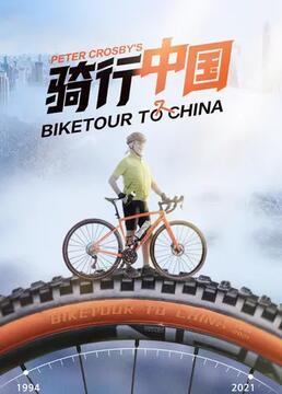 骑行中国剧照