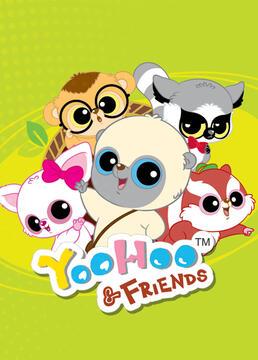 yoohoo和他的朋友第一季剧照