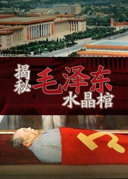 揭秘毛泽东水晶棺剧照