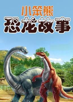 小笨熊恐龙故事剧照