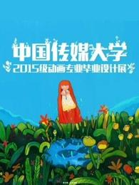 中国传媒大学2019届动画毕业作品剧照