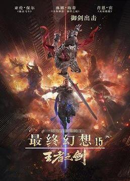 最终幻想15:王者之剑剧照