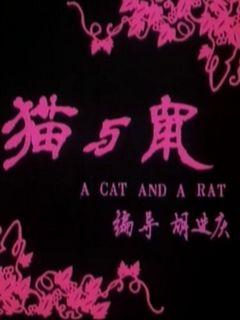 猫与鼠剧照