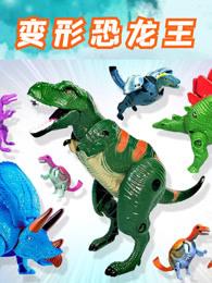 变形恐龙王剧照