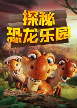 探秘恐龙乐园剧照