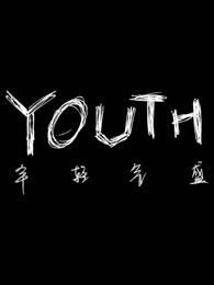 youth年轻气盛剧照