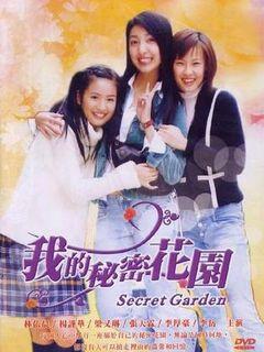 我的秘密花园1剧照