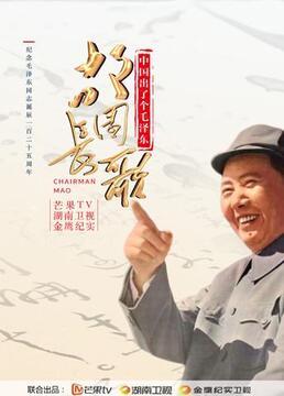 中国出了个毛泽东故园长歌剧照