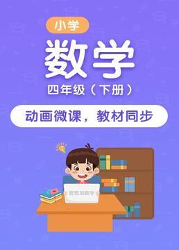 小学数学四年级下册剧照