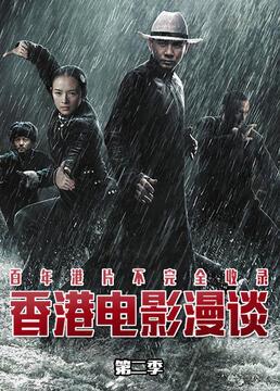 香港电影漫谈第二季剧照