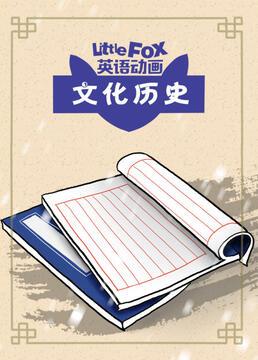 littlefox英语动画文化历史剧照