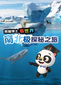 熊猫博士看世界南北极探秘之旅