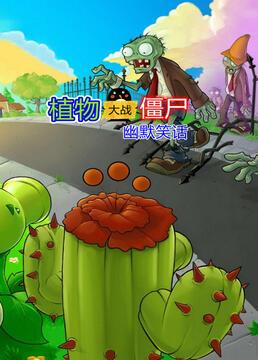 植物大战僵尸幽默笑话剧照