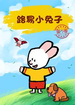 路易小兔子第七季剧照