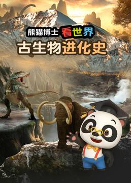 熊猫博士看世界古生物进化史剧照