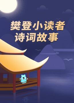 樊登小读者诗词故事剧照
