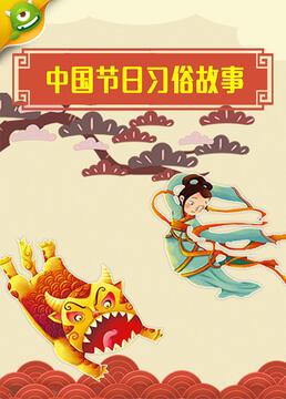 中国节日习俗故事剧照