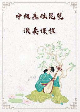 中级基础琵琶演奏课程剧照