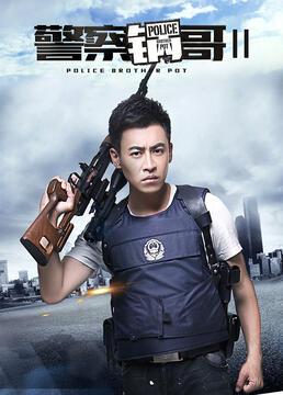警察锅哥第二季剧照