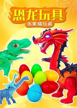 恐龙玩具水果猫玩具剧照