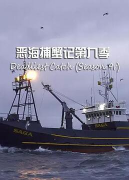 恶海捕蟹记第九季剧照