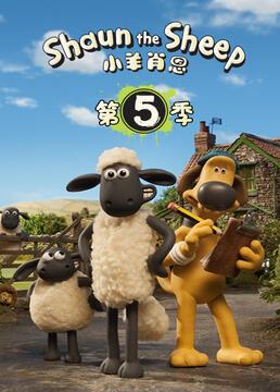 小羊肖恩第五季