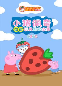 草莓猫玩具小猪佩奇益智玩具游戏全集2020剧照