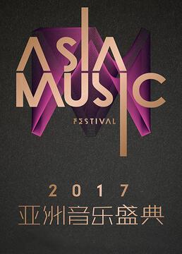 亚洲音乐盛典2017剧照