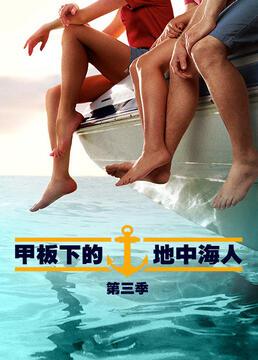 甲板下的地中海人第三季剧照