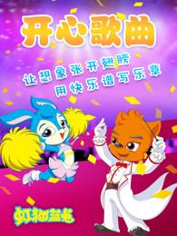 虹猫蓝兔开心儿歌精选剧照